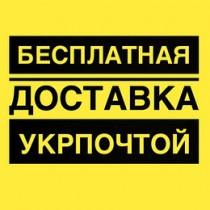 Бесплатная доставка Укрпочтой